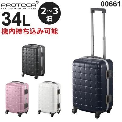 プロテカ スーツケース 360フレーム (34L) 左右開閉フレームタイプ 2〜3泊用 機内持ち込み可能 00661