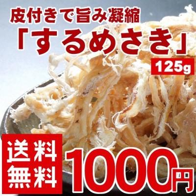 するめさきいか125g 1000円ピッタリ 北海道 珍味 取り寄せ オープン記念