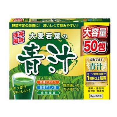 大麦若葉の青汁 50包 ※軽減税率対商品
