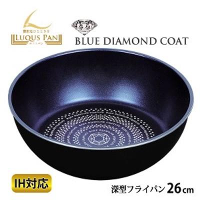 ルクスパン ブルーダイヤモンドコートIH対応深型フライパン26cm HB-2438[パール金属]