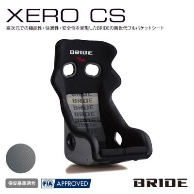 BRIDE ブリッド フルバケットシート XERO CS グラデーションロゴ スーパーアラミド製ブラックシェル 個人宅配送不可 ※北海道・沖縄・離島は要確認