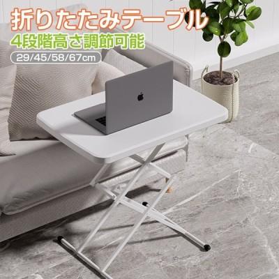 折りたたみテーブル 昇降テーブル 折りたたみ おしゃれ テーブル サイドテーブル 昇降式 ノートパソコン デスク センターテーブル 室内 アウトドア コンパクト