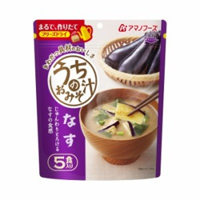 味噌汁・吸物 インスタント味噌汁お吸 うちのおみそ汁なす5食入