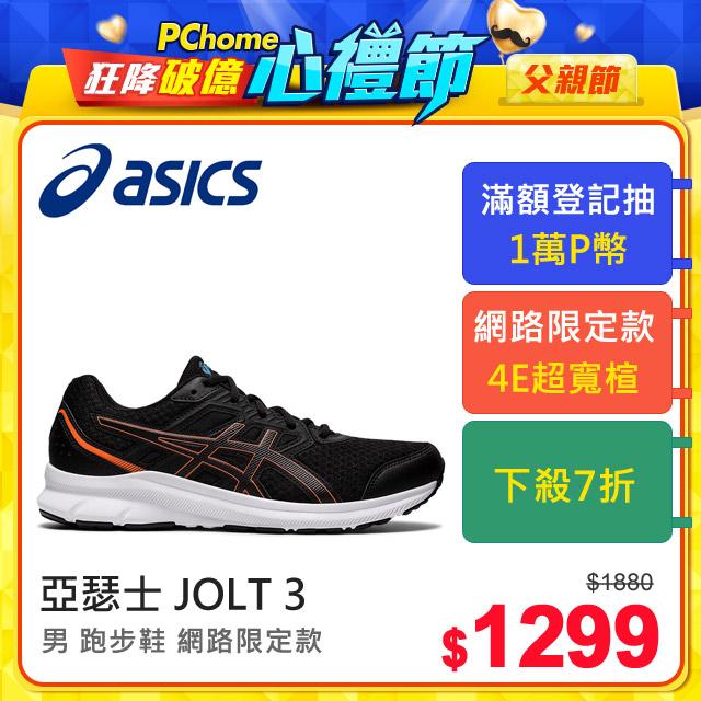 ASICS 亞瑟士 JOLT 3(4E) 男 跑步鞋 (超寬楦) 1011B041-005
