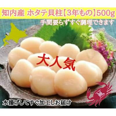 北海道 知内産 ホタテ貝柱 3年もの 500g