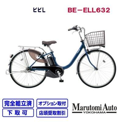 電動自転車 パナソニック 26型 軽量 2020年モデル ビビL・26 ビビ・L・26 ビビL ファインブルー BE-ELL632