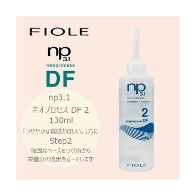 フィヨーレ np3.1 ネオプロセス DF2 130ml
