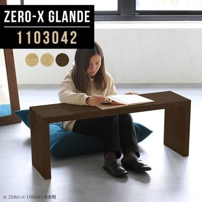 ローテーブル センターテーブル スリム ウォールナット モダン 木製 コーヒーテーブル シンプル コの字 作業台 リビングテーブル ローデスク