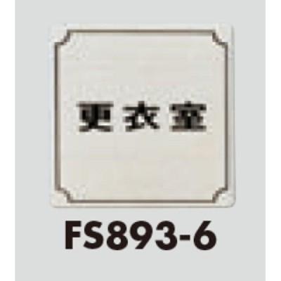 部屋案内プレート「FS893-6」更衣室 1個 {光 hikari 案内プレート 案内サイン サインプレート 金属 シルバー色}