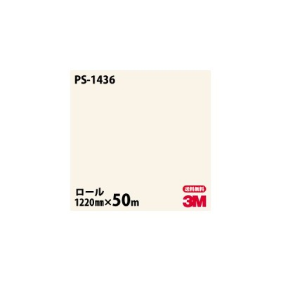 ★ダイノックシート 3M ダイノックフィルム PS-1436 シングルカラー 1220mm×50mロール 車 壁紙 キッチン インテリア リフォーム クロス カッティングシート