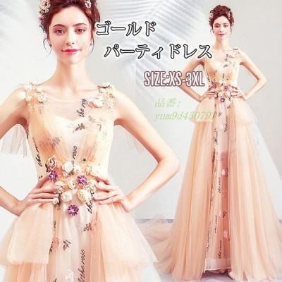 パーティドレス 結婚式 着痩せ ドレス ゴールド ロングドレス ワンピース