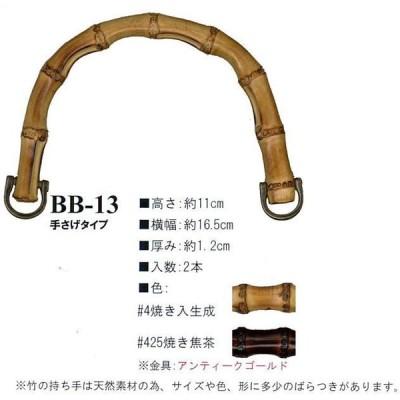 【イナズマINAZUMA】竹持ち手 BB-13 横幅16.5cm 手さげタイプ 【取寄せ品】 【C3-8】U-NG