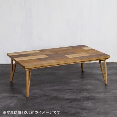 [幅105] こたつテーブル 長方形 突板 国産