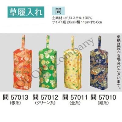 草履入れ 祭り 紺 ゴールド グリーン オレンジ 77010-77013