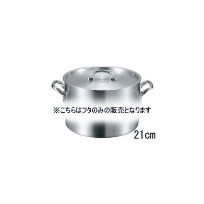 EBM  アルミ S型 鍋蓋 21cm