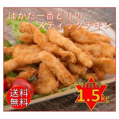 冷凍食品 はかた一番どりのスティックチキン1.5kg お手軽 お弁当 おつまみ おかず