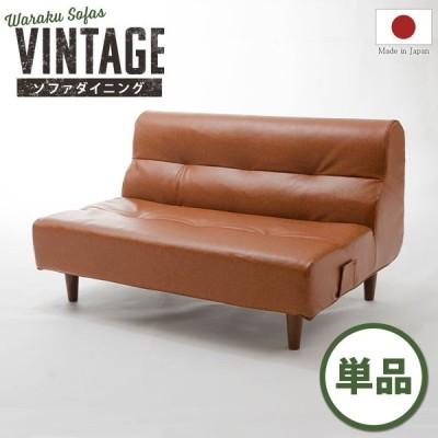ヴィンテージ ソファ 2P 単品 二人掛け カフェ ヴィンテージ レザー 合成皮革 カッコいい レトロ stool a529-2p