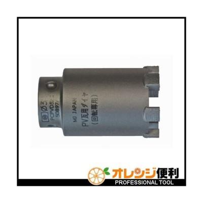 ミヤナガ 太陽光発電(PV)瓦用ダイヤコアカッターΦ32 PCPVD32C 【432-7691】