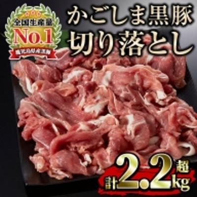 【18579】かごしま黒豚切り落とし(750g×3)【デリカフーズ】