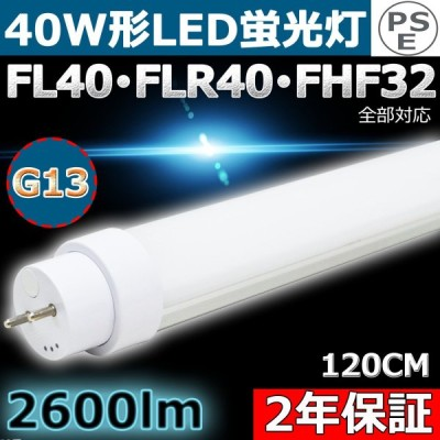 工事不要形 LED蛍光灯 40w形 直管led蛍光灯 120cm グロー式 インバーター式 ラピッド式 FL40 FLR40 FHF32 40W型 直管led1198 直管型 G13回転 T10 色選択