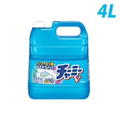 ライオン チャーミーV 業務用 4L