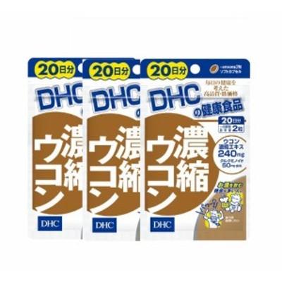 送料無料 DHC dhc ディーエイチシー 【お試しサプリ】【3個セット】DHC 濃縮ウコン 20日分 ×3パック (120粒)クルクミノイド 春ウコン