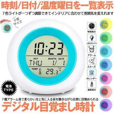 目覚まし時計 めざまし時計 卓上 小型 温度 日付 曜日 カレンダー 表示 置き時計 電池式 おしゃれ ライト 部屋 寝室 間接 照明 スヌーズ