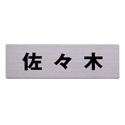 光 ステンレス表札 佐々木 6×20cm カットシート貼テープ付 POS3013