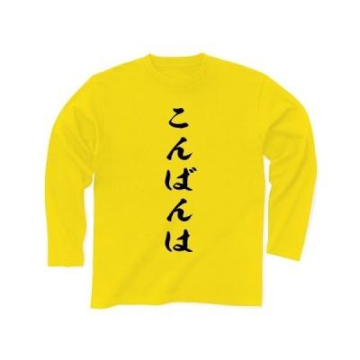 こんばんは 長袖Tシャツ(デイジー)