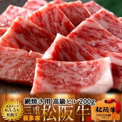 松阪牛 ギフト 網焼き用 極上ヒレ200g[特選A5]お歳暮 三重県産 高級 和牛 ブランド 牛肉 焼き肉 通販 人気