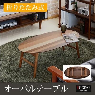 オーバルテーブル 折りたたみ テーブル ウォールナット センターテーブル ローテーブル リビングテーブル 北欧 折りたたみテーブル 木製 折れ脚