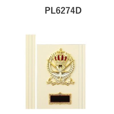 楯 PL6274D 20×15cm 文字入れ無料