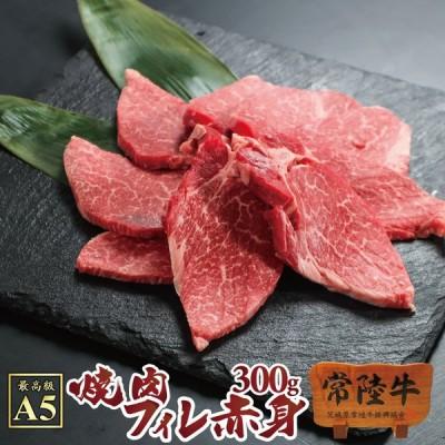 BBQ 牛肉 焼肉 送料無料 黒毛和牛 常陸牛 最高級 A5 フィレ赤身 希少部位 バーベキュー ご自宅用
