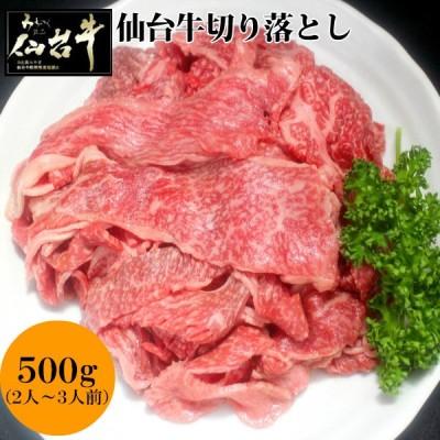 仙台牛切り落とし 500g 仙台牛 A5 B5 牛肉 黒毛和牛 ギフト プレゼント