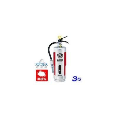消火器 【2021年製】ハツタ MFE-3S 機械泡 消火器 3型 蓄圧式 ステンレス製 ※リサイクルシール付