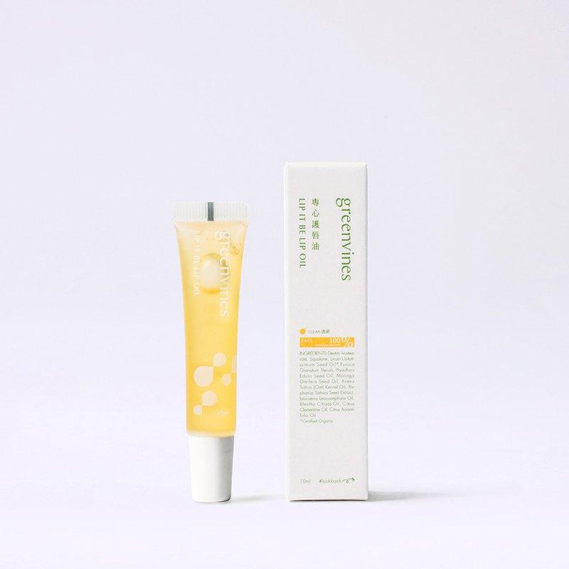 專心護唇油 (透明) 淡化唇紋 改善乾燥脫皮 換季護唇首選