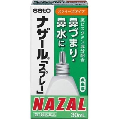 【第2類医薬品】ナザール「スプレー」 30ml 点鼻薬 鼻炎薬 花粉症