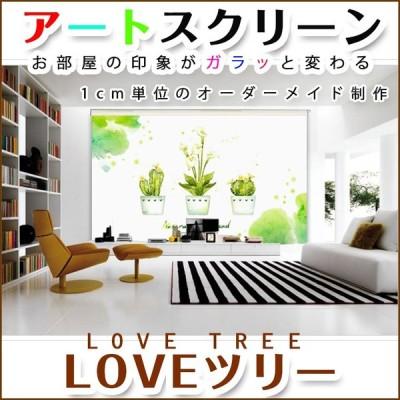 おしゃれなロールスクリーン LOVEツリー 1001_09 A45