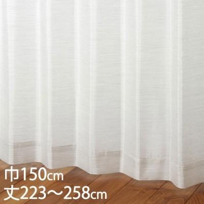 レースカーテン UVカット   カーテン レース ベージュ ウォッシャブル UVカット 遮像 巾150×丈223〜258cm TD9531 KEYUCA ケユカ