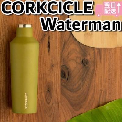 コークシクル キャンティーン ウォーターマン470ml/CORKCICLE CANTEEN WATERMAN470ml 水筒 おしゃれ 保温保冷ボトル おしゃれ水筒直飲みステンレスボトル