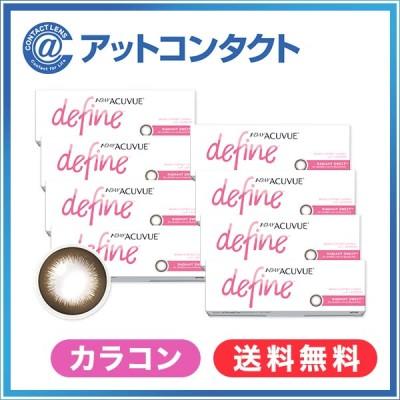【送料無料】ワンデーアキュビューディファインモイスト ラディアントスウィート8箱セット