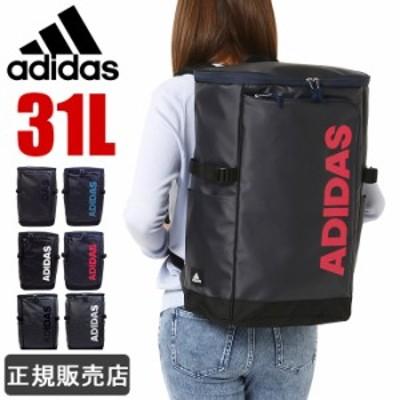 アディダス リュック 大容量 31L adidas リュックサック スクールバッグ スクエア ボックス型 メンズ レディース 高校生 1-57575/57580