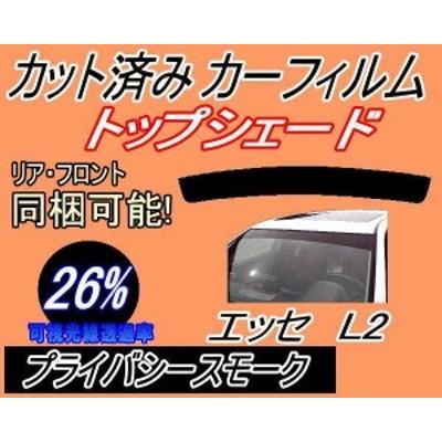 ハチマキ エッセ L2 (26%) カット済み カーフィルム 車種別 L235S L245S L200系 ダイハツ