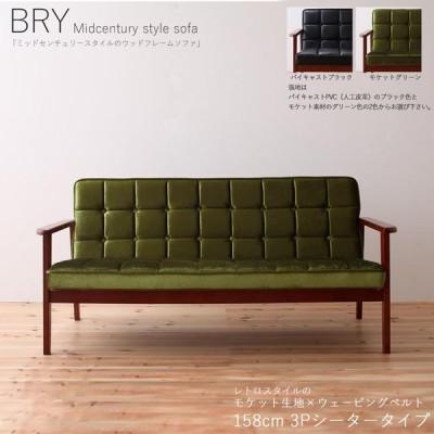 ソファ 3人掛け ブラウン木製フレームソファ |モケットグリーン 布張り 天然木