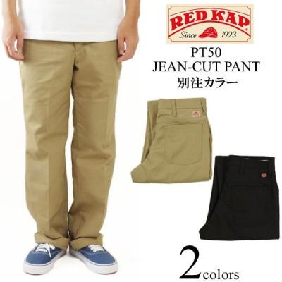 レッドキャップ REDKAP #PT50 ジーン カット ワークパンツ メンズ 別注色 JEAN CUT WORK PANT | 定番 ストレートシルエット カジュアル パーマネントプリーツ