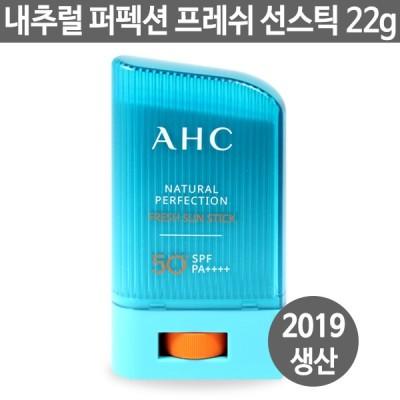 (韓国化粧品)AHC 2019最新の製品ナチュラルパーフェクションフレッシュ線スティック22g