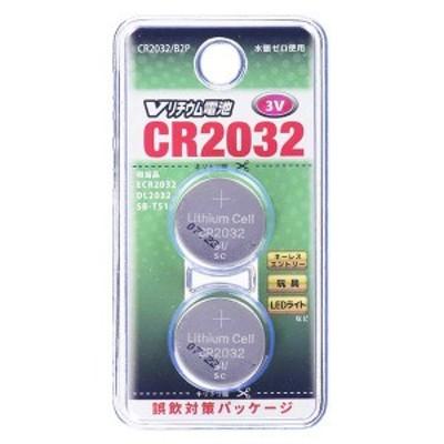 オーム電機 07-9973 Vリチウム電池(CR2032/2個入り) CR2032/B2P 079973