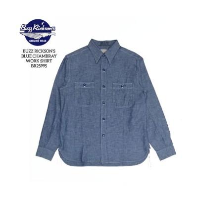 BUZZ RICKSON'S BLUE CHAMBRAY WORK SHIRT バズリクソンズ ブルーシャンブレー ワークシャツ BR25995