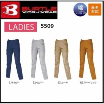 バートル 5509 レディースカーゴパンツ 綿100% 日本製素材使用 BURTLE 秋冬 S~LL (すそ直しできます)