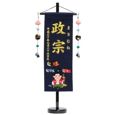 名前旗 [桃太郎] 紺生地 金糸刺繍文字 (中) [sb-5-n2-mg]